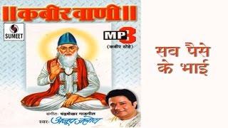 Sab Paise Ke Bhai | Kabir Vaani | Kabir Bhajan | Anoop Jalota | Hindi