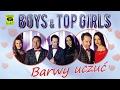 BOYS & TOP GIRLS - Barwy uczuć (Official Video) Disco Polo 2017