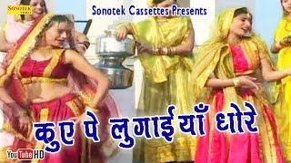 Video Kuwe Pe Lugaiyan Dhore || Minakshi Panchal || Haryanvi song download MP3, 3GP, MP4, WEBM, AVI, FLV Oktober 2018