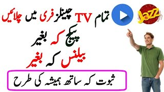 Watch Mobilink Tv Live Free | Jazz free Tv with Mx player | Free Tv shows | Urdu/Hindi Yt Qurban