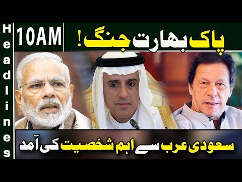 News Headlines | 10:00 AM | 07 March 2019 | Neo News