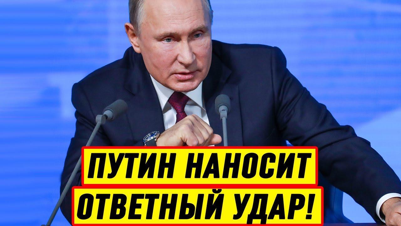 СРОЧНО! Путин Наносит ОТВЕТНЫЙ УДАР: Байден СЛОМАЛСЯ – Заносите ДРУГОГО