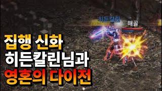 [원재] 리니지M - 집행 신화기사 칼린님과 찐하게 붙었다!! 역시 집행은 집행검이네!! 天堂M