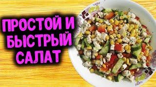 Салат из кукурузы, куриной грудки, огурцов и перца
