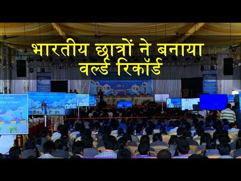 Indian Students made Guinness World Record    Biggest Biology Lesson    3rd IISF   News In Science