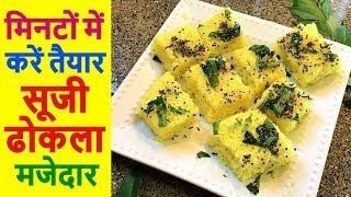 सूजी ढोकला बनाने की आसान विधि   Instant Sooji Dhokla Recipe   Suji Dhokla   Rava Dhokla