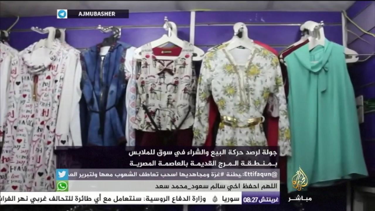 0b0e8800f سوق الملابس في منطقة المرج بالقاهرة قبيل عيد الفطر المبارك - YouTube