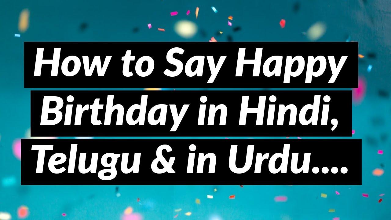 How To Wish Happy Birthday In Hindi Telugu Urdu Positive Talk Youtube