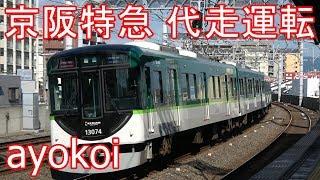京阪特急8000系運用 6000,9000,10000,13000系代走運転