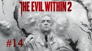 Кошмарный The Evil Within 2 14 - Простить