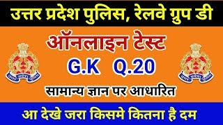 Up Police online test G.K part 2 , up ploice exam k liy