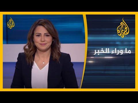 ما وراء الخبر - ماذا يحدث على الحدود السودانية الإثيوبية؟  - نشر قبل 3 ساعة