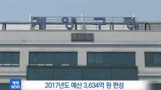11월 4주_2017년도 예산으로 3,634억 원 편성 영상 썸네일