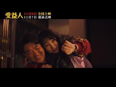 电影《受益人》发布主题曲《渣》MV(大鹏 / 柳岩 / 张子贤)【预告片先知 | 20191105】