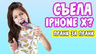СЪЕЛА  IPHONE X?! Двойной ПРАНК ! Кто подарил мне IPHONE Xs ?