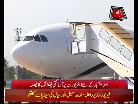 First Plane To Land At New Islamabad Airport Today
