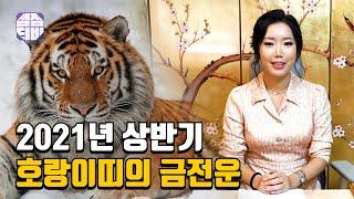 (서울점집)(운세) 2021년 상반기 호랑이띠의 금전운!