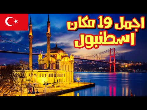 افضل 19 مكان في اسطنبول تركيا 2020 - لازم تزورهم