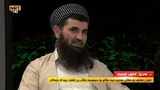 Mamosta Abdul Latif NRT NEW تاووتوێ