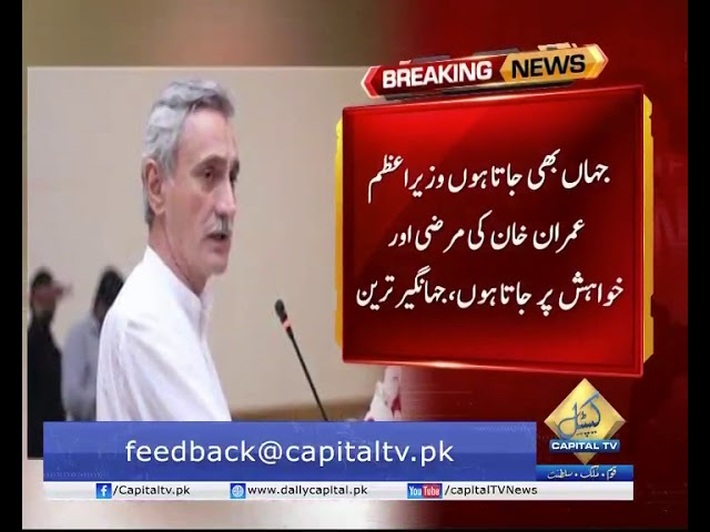 Jahangir Tareen responds to concerns of Foreign Minister Shah Mehmood Qureshi