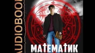 """2001431 Glava 01 Аудиокнига. Керн Максим """"Математик"""""""