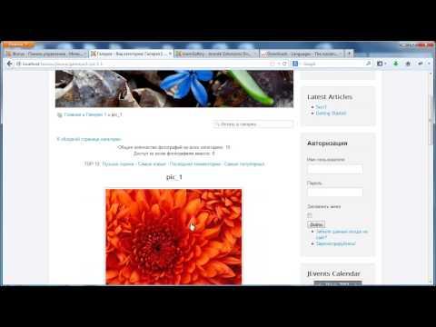 JoomGalery - простая и функциональная галерея для Joomla