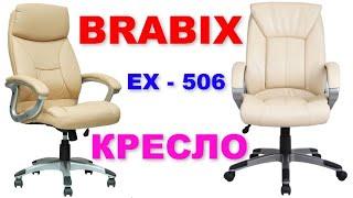 Кресло для офиса BRABIX EX-506. Кресло для дома. Краткий обзор и сборка. Лучшее решение!
