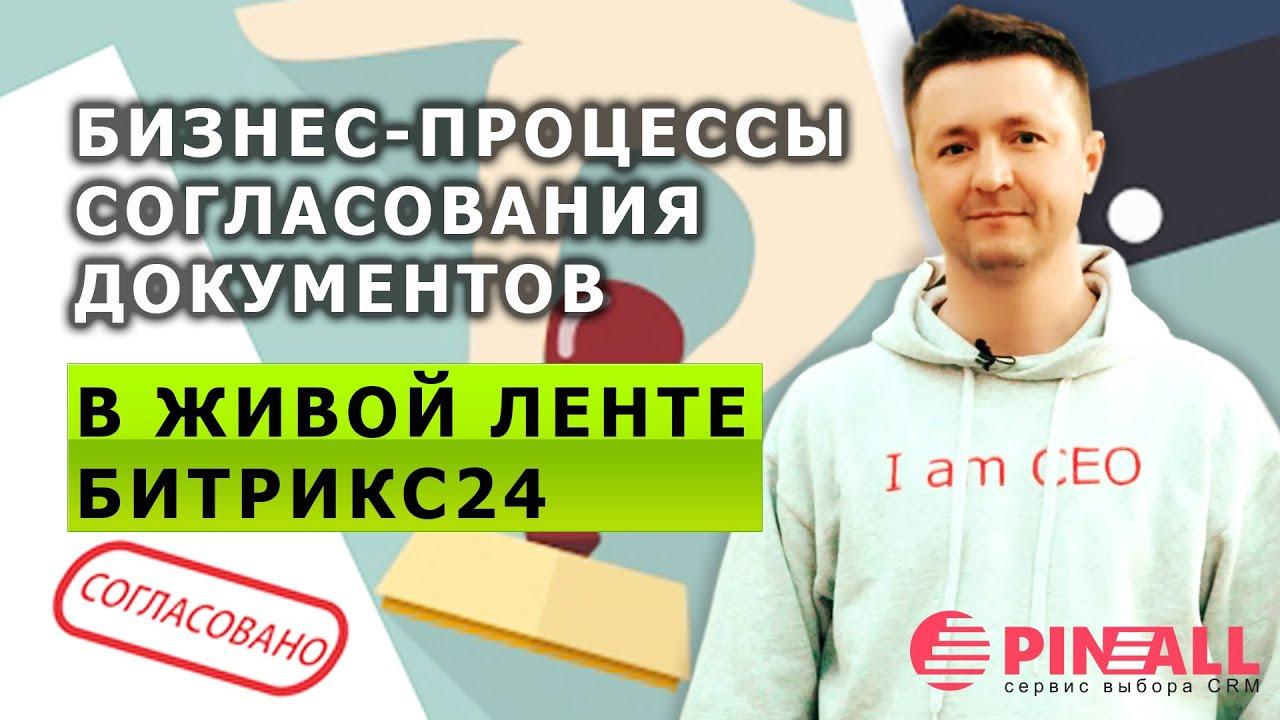 Презентация битрикс 24 видео интеграция битрикс предприятие