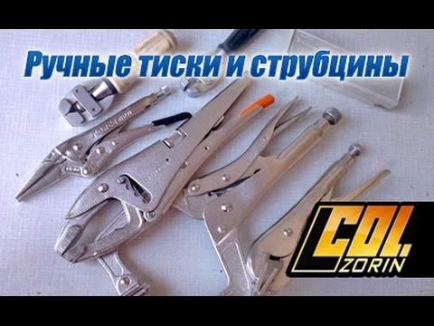 Ручные тиски и струбцины. 'Инструменты ножедела'