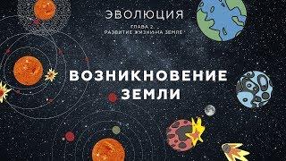 Возникновение Земли. Развитие жизни на Земле - 1