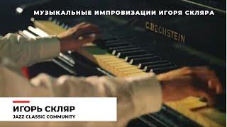 Музыкальные импровизации Игоря Скляра на сцене Александринки
