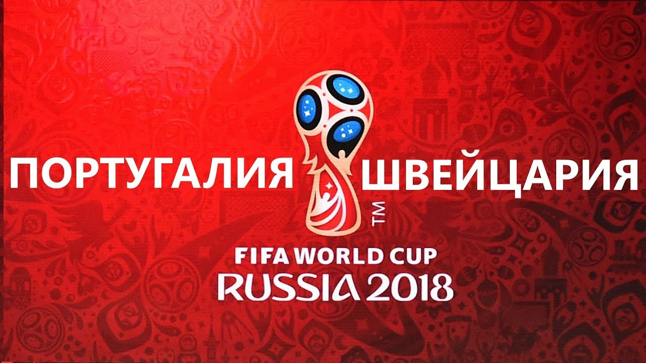 Отборочный тур чемпионата мира 2018