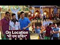 On location of Mi Pan Sachin | लवकरच येत आहे