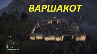 FarCry4 Прохождение Захват крепости Варшакот, без тревоги и обнаружения.
