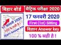 Bihar Board (1st sitting ) Science Answer key 2020 | बिहार बोर्ड विज्ञान OBJECTIVE 2020 का उत्तर | 1
