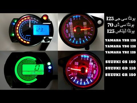 UNIVERSAL MOTORCYCLE METERS FOR HONDA | YAMAHA | SUZUKI | ALL IN ONE FULL REVIEW ON PK BIKES