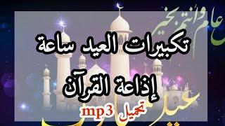تكبيرات عيد الفطر لمدة ساعة من إذاعة القران الكريم وتحميل mp3
