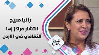 رانيا صبيح - انتشار مراكز زها الثقافي في الاردن