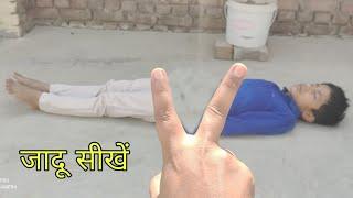 पेट काटने का जादू सीखे और रहस्य भी जाने Stomach Cutting magic trick revealed: in Hindi