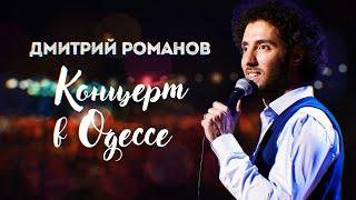 Концерт в Одессе | Stand Up | Дмитрий Романов