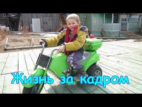 Жизнь за кадром. Обычные будни. (часть 187) (05.19) Семья Бровченко.