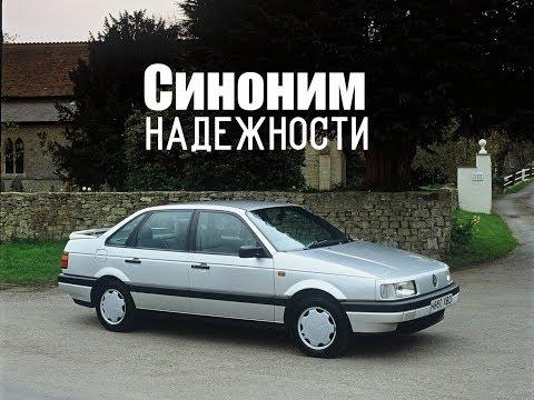 ФОЛЬКСВАГЕН ПАССАТ Б3 ЛЕГЕНДАРНАЯ РАБОЧАЯ ЛОШАДКА!