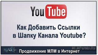Как Добавить Ссылки в Шапку Канала Youtube | Продвижение Youtube