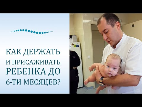 Как сажать и как держать ребенка до 6-ти месяцев.
