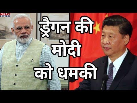 India के सबसे बड़े पुल से बौखलाए China ने Modi Govt को दी धमकी