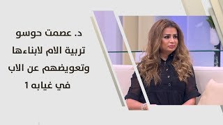 د. عصمت حوسو - تربية الام لابناءها وتعويضهم عن الاب في غيابه 1
