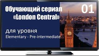 Обучающий сериал на английском London Central Episode 1 Arrivals