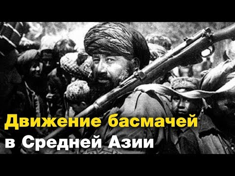 Басмачи - моджахеды Гражданской войны. Ислам и Россия: XIV веков вместе