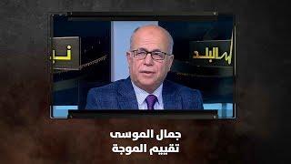 جمال الموسى - تقييم الموجة - نبض البلد