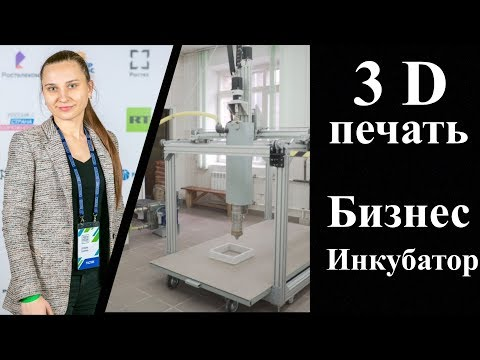 Строительный 3d принтер. Бизнес-инкубатор ТГАСУ